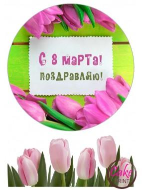 Съедобная картинка «8 марта» №001