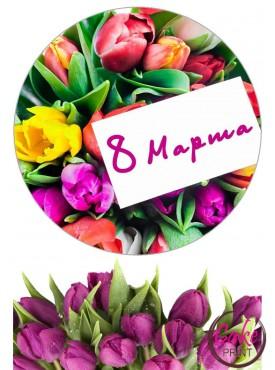 Сахарная картинка «8 марта» №005