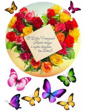"""Съедобная картинка """"Бабочки"""" №001"""