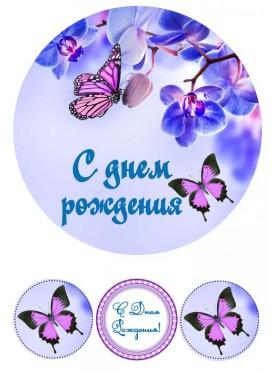 """Пищевые картинки """"Бабочки"""" №002"""