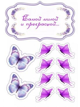 """Съедобные картини на вафельной бумаге - """"Бабочки"""" №005"""