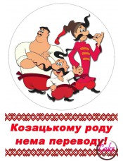 Съедобная картинка «Козаки» №001