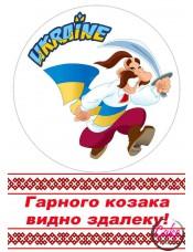 Картинка на торт «Козаки» №002