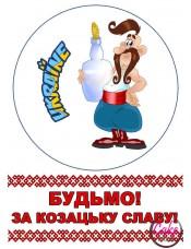 Сахарная картинка «Козаки» №005