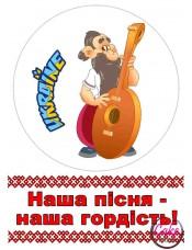 Вафельная или Сахарная картинка «Козаки» №006
