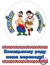 Вафельная или Сахарная картинка «Козаки» №007