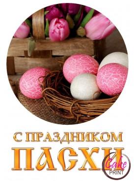 Вафельная или Сахарная картинка для пасхального праздника «Пасха» №006