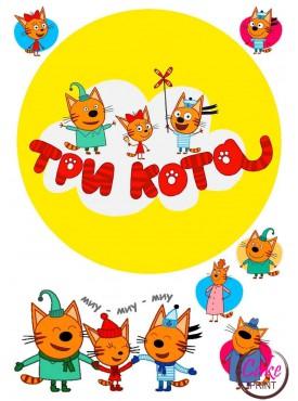 Съедобная картинка «Три Кота» №001