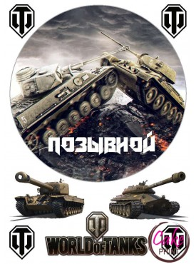 "Сахарная картинка - Танки | ""World of Tanks"" №005"
