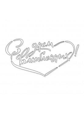 """Трафарет Print Cake для нанесения декора - """"С Днем Валентина!"""" №005 9 см"""